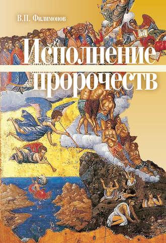 Валерий Филимонов, Исполнение пророчеств