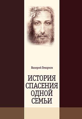 Валерий Геворков, История спасения одной семьи
