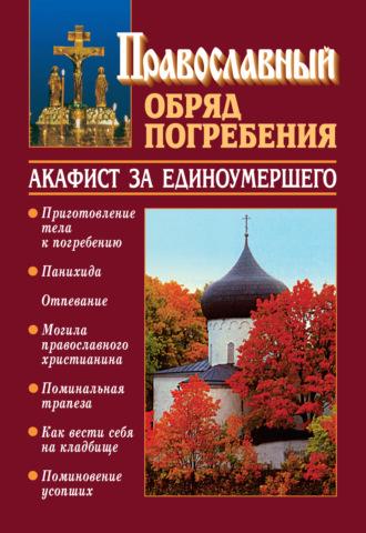 Константин Слепинин, Православный обряд погребения с добавлением акафиста за единоумершего