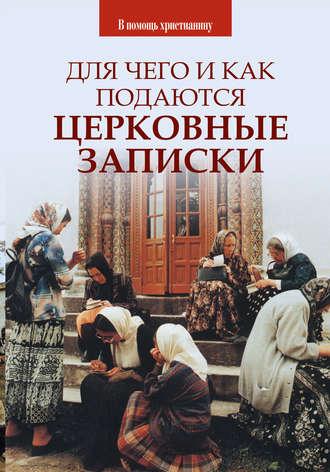Олег Казаков, Для чего и как подаются церковные записки