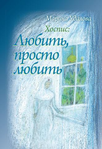 Марина Удалова, Хоспис: любить, просто любить