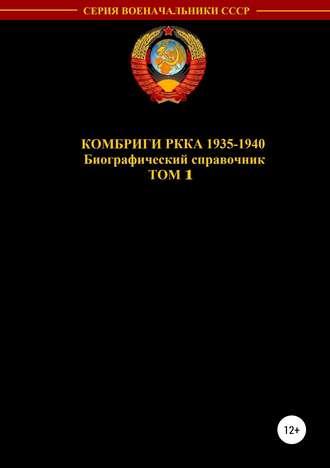 Денис Соловьев, Комбриги РККА 1935—1940. Том 1