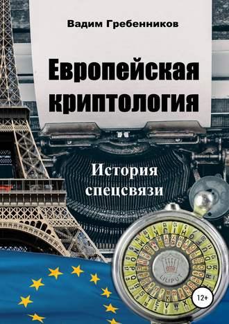 Вадим Гребенников, Европейская криптология. История спецсвязи