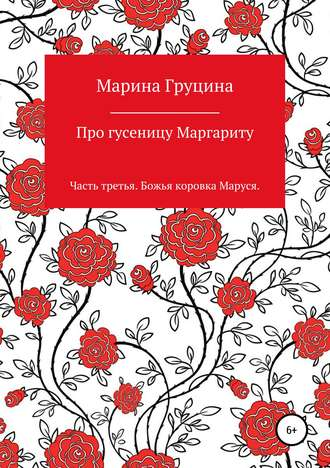 Марина Груцина, Про гусеницу Маргариту. Часть третья. Божья коровка Маруся