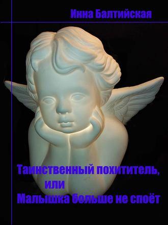 Инна Балтийская, Таинственный похититель, или Малышка больше не споет