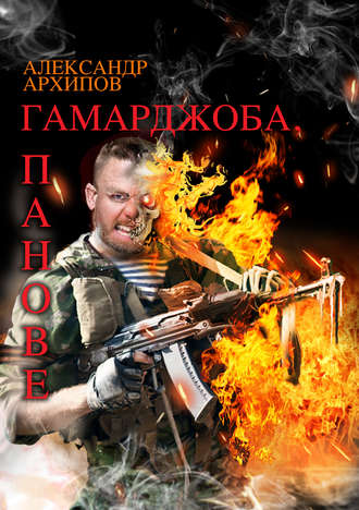 Александр Архипов, Гамарджоба, панове!