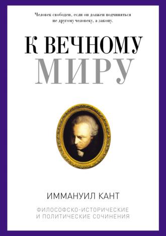 Иммануил Кант, К вечному миру