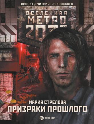 Мария Стрелова, Метро 2033: Призраки прошлого