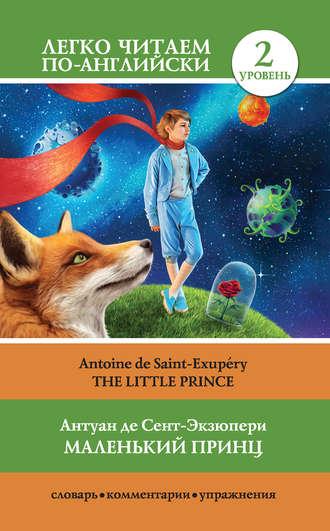 Антуан де Сент-Экзюпери, Маленький принц / The Little Prince