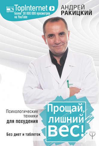 Андрей Ракицкий, Прощай, лишний вес!