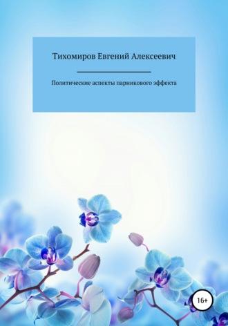 Евгений Тихомиров, Политические аспекты парникового эффекта