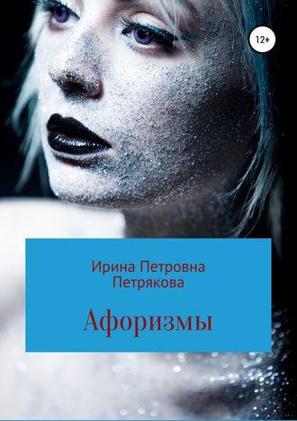 Ирина Петрякова, Афоризмы