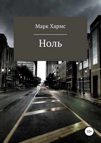 Марк Хармс, Ноль