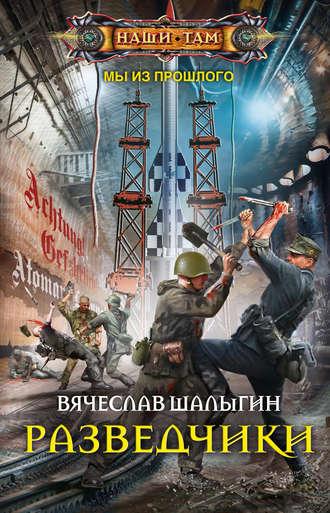 Вячеслав Шалыгин, Разведчики