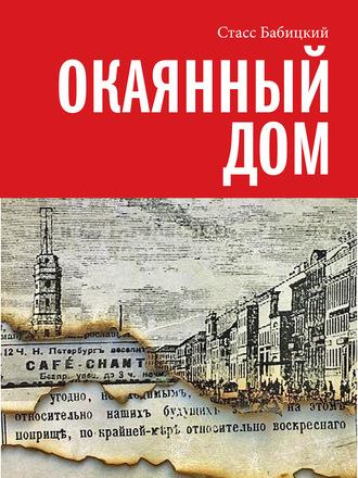 Стасс Бабицкий, Окаянныйдом