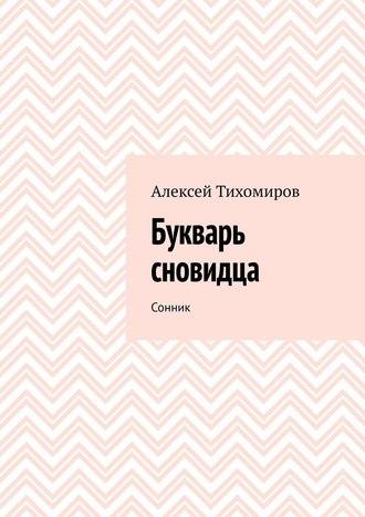 Алексей Тихомиров, Букварь сновидца. Сонник