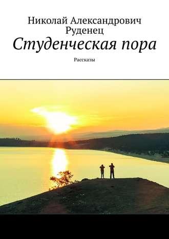 Николай Руденец, Студенческаяпора. Рассказы