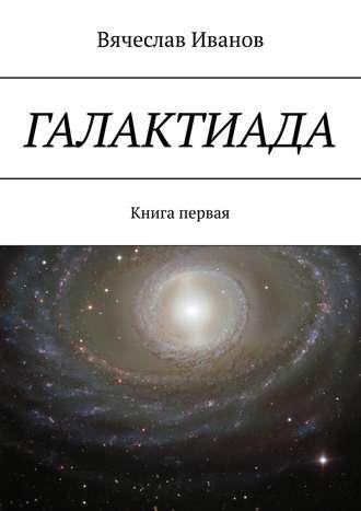 Вячеслав Иванов, Галактиада. Книга первая
