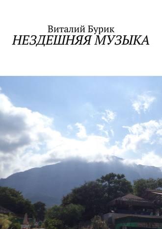 Виталий Бурик, Нездешняя музыка. Сборник стихотворений