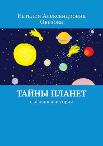 Наталия Овезова, Тайны планет. Сказочная история
