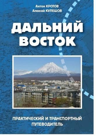 Антон Кротов, Алексей Кулешов, Дальний Восток