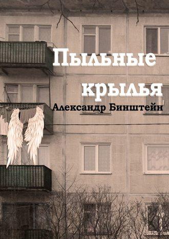 Александр Бинштейн, Пыльные крылья
