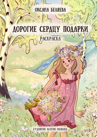 Оксана Беляева, Дорогие сердцу подарки. Раскраска