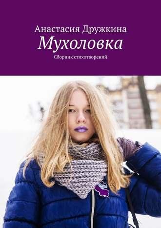 Анастасия Дружкина, Мухоловка. Сборник стихотворений