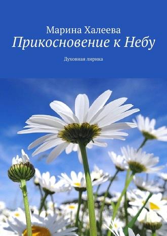 Марина Халеева, Прикосновение кНебу. Духовная лирика