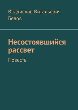 Владислав Белов, Несостоявшийся рассвет. Повесть