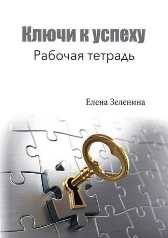 Елена Зеленина, Ключи куспеху. Рабочая тетрадь