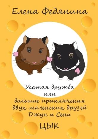 Елена Федянина, Усатая дружба, или Большие приключения двух маленьких друзей Джун иСени