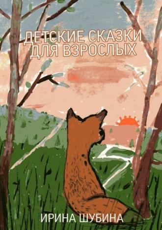Ирина Шубина, Детские сказки длявзрослых