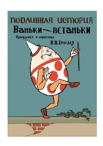 Вильям Денслоу, Подлинная история Ваньки-Встаньки. Перевод с английского