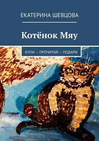 Екатерина Шевцова, КотёнокМяу. Купи– Прочитай– Подари