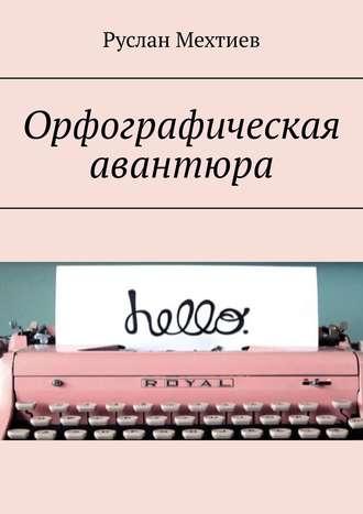 Руслан Мехтиев, Орфографическая авантюра