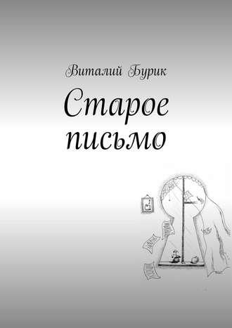 Виталий Бурик, Старое письмо