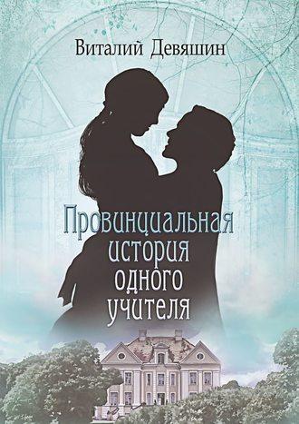 Виталий Девяшин, Провинциальная история одного учителя