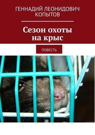 Геннадий Копытов, Сезон охоты накрыс. Повесть