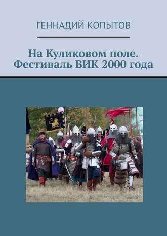 Геннадий Копытов, НаКуликовомполе. Фестиваль ВИК 2000года