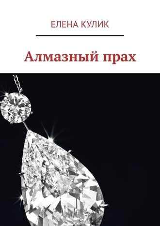 Елена Кулик, Алмазныйпрах
