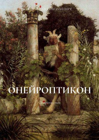 Константин Оленич, Онейроптикон