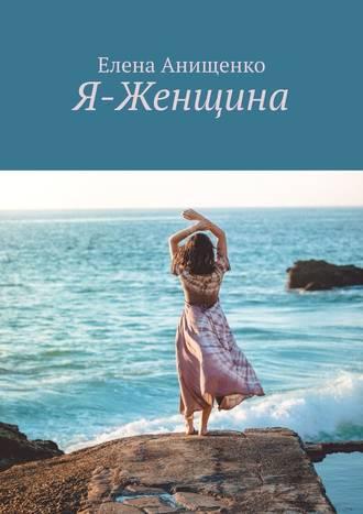 Елена Анищенко, Я-Женщина