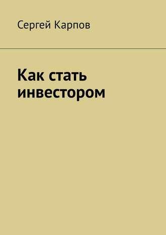 Сергей Карпов, Как стать инвестором