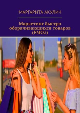 Маргарита Акулич, Маркетинг быстро оборачивающихся товаров (FMCG)