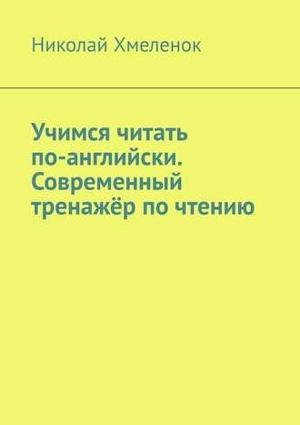 Николай Хмеленок, Учимся читать по-английски. Современный тренажёр почтению