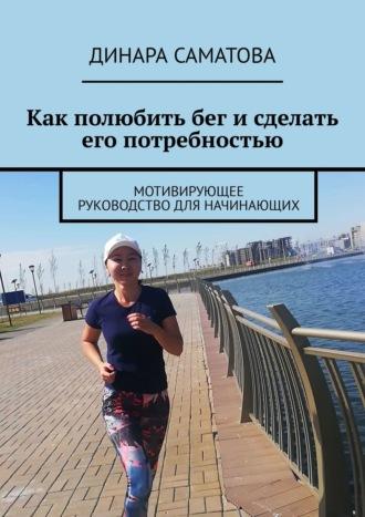 Динара Саматова, Как полюбить бег исделать его своей потребностью