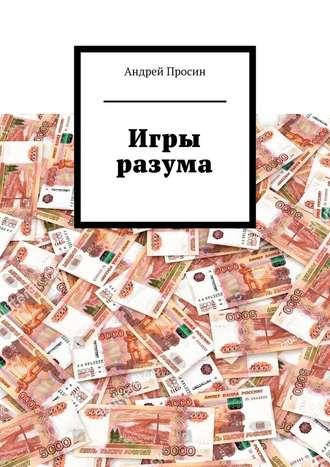 Андрей Просин, Игры разума