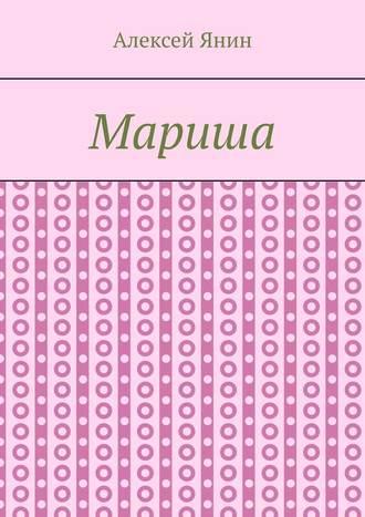 Алексей Янин, Мариша