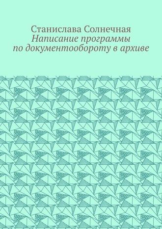 Станислава Солнечная, Написание программы подокументообороту вархиве